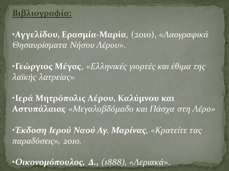 Βιβλιογραφία: Αγγελίδου, Ερασμία-Μαρία, (2010), «Λαογραφικά Θησαυρίσματα Νήσου Λέρου».
