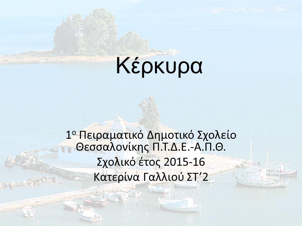 Πηγές εικόνες http://www.diakonima.gr/ http://o-nekros.blogspot.gr/ http://tixamperiaapothnpolh2.blogspot.gr/ http://www.projectcorfu.com/ http://metamorfosi-vrilission.gr/ http://www.patrasevents.gr/ https://xartografos.wordpress.com/ http://www.united-hellas.com/