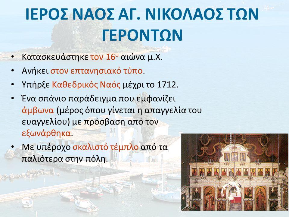 ΙΕΡΟΣ ΝΑΟΣ ΑΓ. ΝΙΚΟΛΑΟΣ ΤΩΝ ΓΕΡΟΝΤΩΝ Κατασκευάστηκε τον 16 ο αιώνα μ.Χ.
