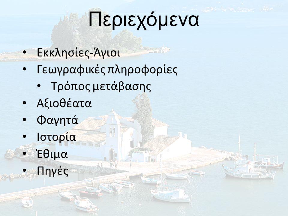 ΑΓΙΟΙ ΙΑΣΩΝ & ΣΩΣΙΠΑΤΡΟΣ Οι άγιοι Ιάσων και Σωσίπατρος, γνώρισαν τον Απόστολο Παύλο στην Θεσσαλονίκη, όταν πήγαν να παρακολουθήσουν το κήρυγμά του για τον Χριστό και την Ανάστασή Του.