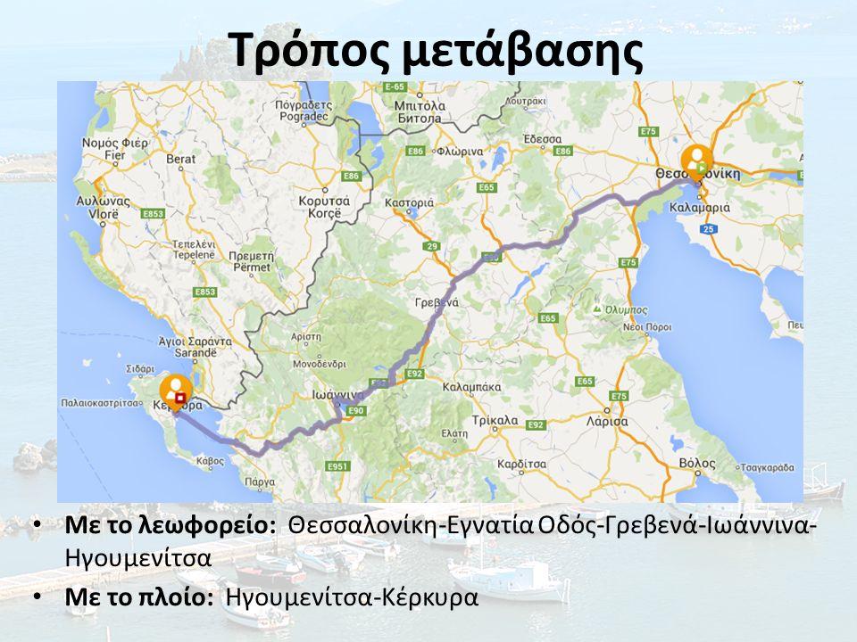 Με το λεωφορείο: Θεσσαλονίκη-Εγνατία Οδός-Γρεβενά-Ιωάννινα- Ηγουμενίτσα Με το πλοίο: Ηγουμενίτσα-Κέρκυρα Τρόπος μετάβασης