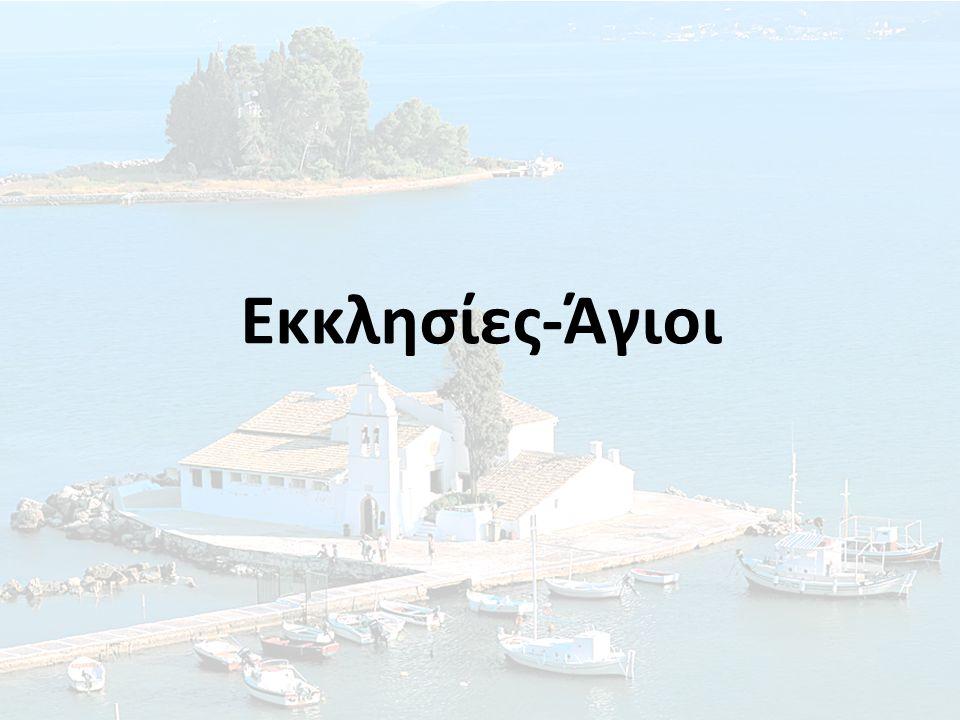 ΙΕΡΟΣ ΝΑΟΣ ΑΓΙΟΥ ΣΠΥΡΙΔΩΝΑ Η ιερότερη και πιο φημισμένη εκκλησία του νησιού.