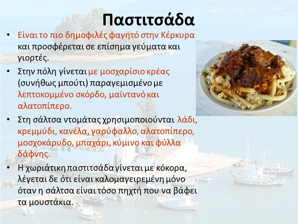 Είναι το πιο δημοφιλές φαγητό στην Κέρκυρα και προσφέρεται σε επίσημα γεύματα και γιορτές.