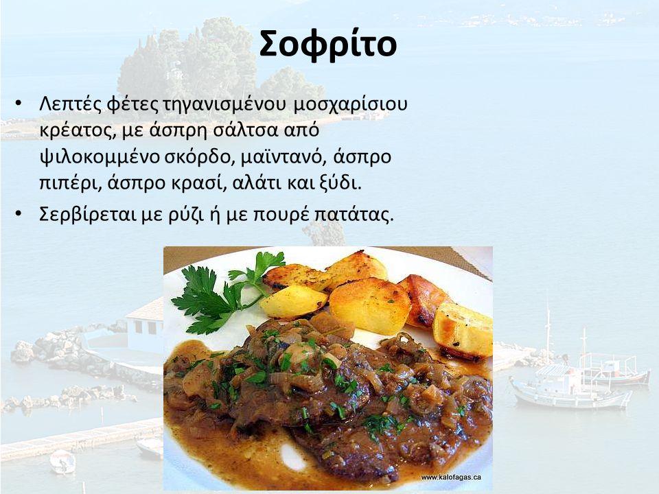 Λεπτές φέτες τηγανισμένου μοσχαρίσιου κρέατος, με άσπρη σάλτσα από ψιλοκομμένο σκόρδο, μαϊντανό, άσπρο πιπέρι, άσπρο κρασί, αλάτι και ξύδι.