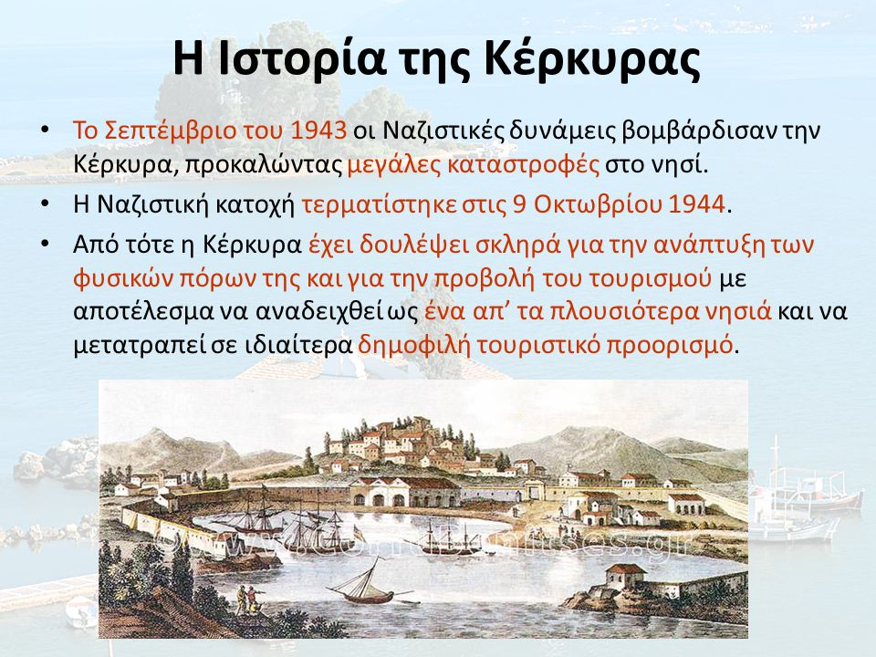 Το Σεπτέμβριο του 1943 οι Ναζιστικές δυνάμεις βομβάρδισαν την Κέρκυρα, προκαλώντας μεγάλες καταστροφές στο νησί.