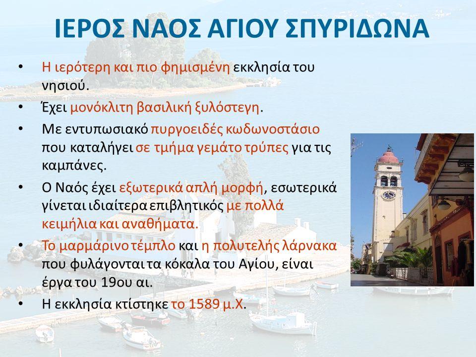 ΑΓΙΟΣ ΣΠΥΡΙΔΩΝ Γεννήθηκε το 270 μ.Χ.στο χωριό Άσσια της Κύπρου.