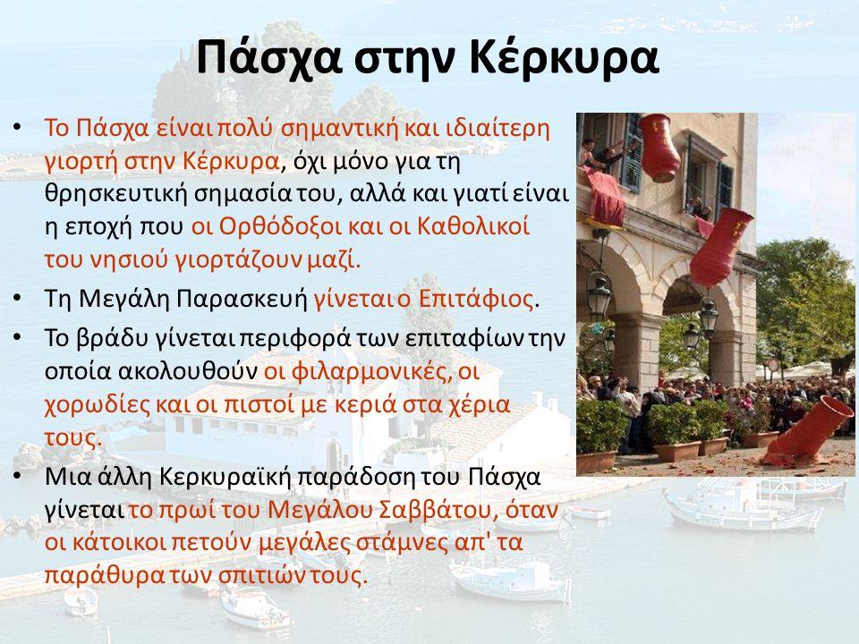 Το Πάσχα είναι πολύ σημαντική και ιδιαίτερη γιορτή στην Κέρκυρα, όχι μόνο για τη θρησκευτική σημασία του, αλλά και γιατί είναι η εποχή που οι Ορθόδοξοι και οι Καθολικοί του νησιού γιορτάζουν μαζί.