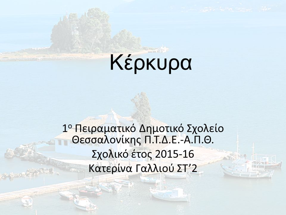 Κέρκυρα 1 ο Πειραματικό Δημοτικό Σχολείο Θεσσαλονίκης Π.Τ.Δ.Ε.-Α.Π.Θ.