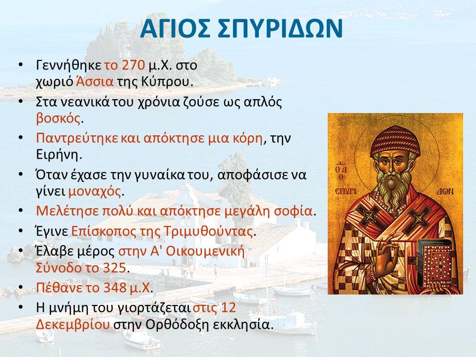 ΑΓΙΟΣ ΣΠΥΡΙΔΩΝ Γεννήθηκε το 270 μ.Χ. στο χωριό Άσσια της Κύπρου.