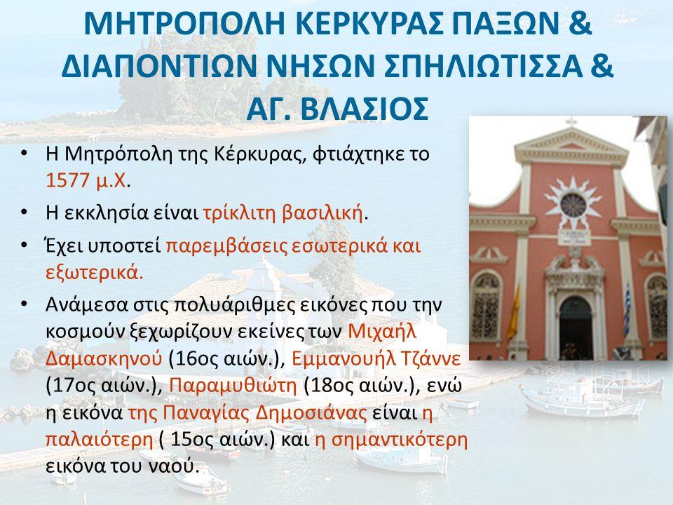 ΙΕΡΟΣ ΝΑΟΣ ΑΓ.ΝΙΚΟΛΑΟΣ ΤΩΝ ΓΕΡΟΝΤΩΝ Κατασκευάστηκε τον 16 ο αιώνα μ.Χ.