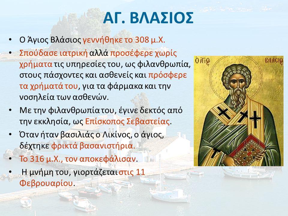 ΑΓ. ΒΛΑΣΙΟΣ Ο Άγιος Βλάσιος γεννήθηκε το 308 μ.Χ.