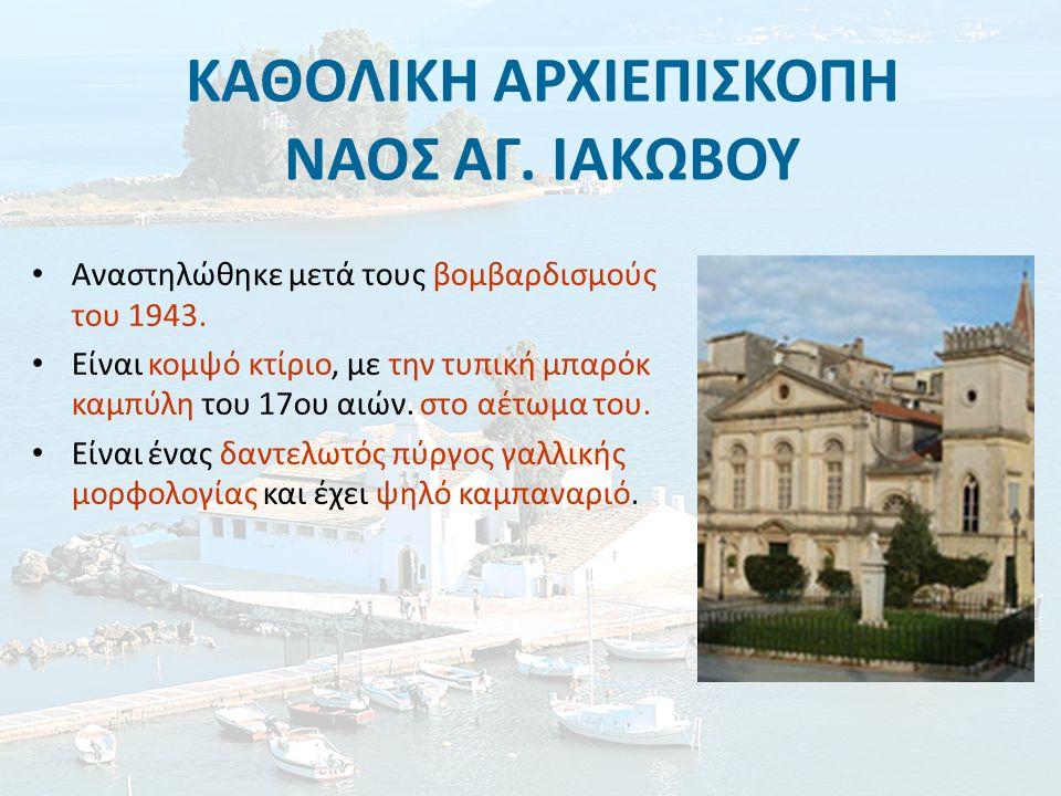 ΚΑΘΟΛΙΚΗ ΑΡΧΙΕΠΙΣΚΟΠΗ ΝΑΟΣ ΑΓ. ΙΑΚΩΒΟΥ Αναστηλώθηκε μετά τους βομβαρδισμούς του 1943.