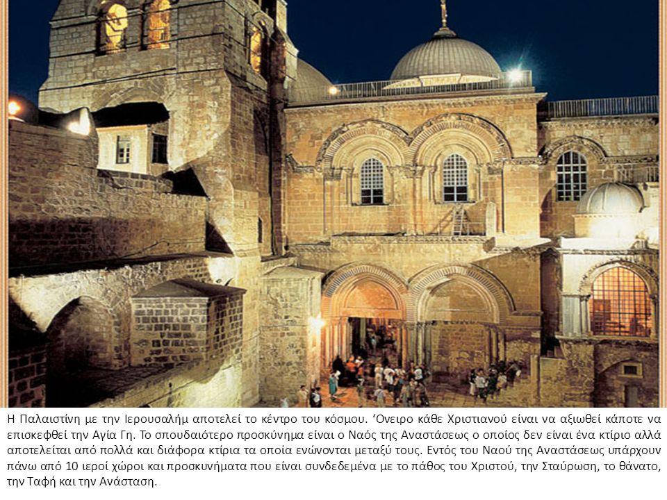 Μερικά από τα προσκυνήματα όπως είναι ο Γολγοθάς και ο τάφος του Χριστού έχουν ευαγγελική, τοπογραφική και ιστορική αυθεντικότητα.