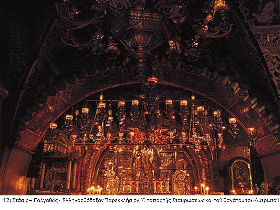 12) Στάσις – Γολγοθ ᾶ ς - Ἑ λληνορθόδοξον Παρεκκλήσιον Ὁ τόπος τ ῆ ς Σταυρώσεως κα ὶ το ῦ θανάτου το ῦ Λυτρωτο ῦ