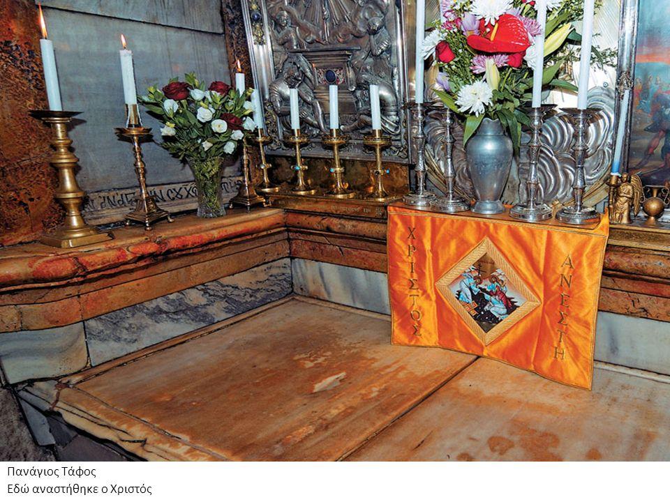Πανάγιος Τάφος Εδώ αναστήθηκε ο Χριστός
