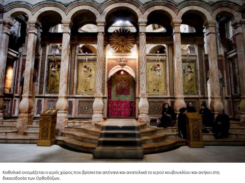 Καθολικό ονομάζεται ο ιερός χώρος που βρίσκεται απένανι και ανατολικά το ιερού κουβουκλίου και ανήκει στη δικαιοδοσία των Ορθοδόξων.