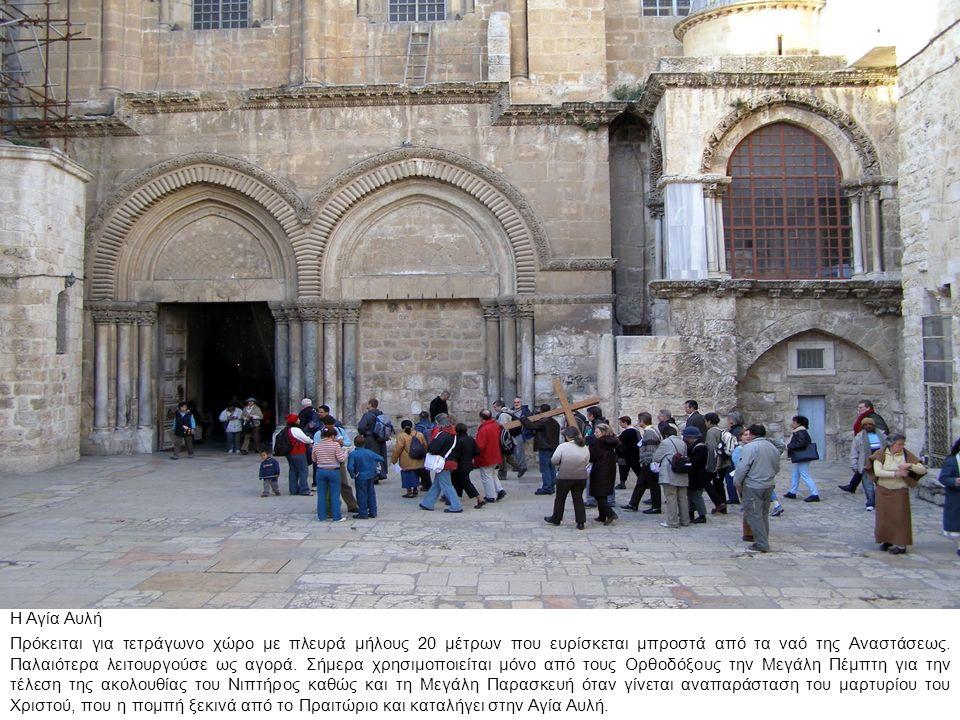 Η Αγία Αυλή Πρόκειται για τετράγωνο χώρο με πλευρά μήλους 20 μέτρων που ευρίσκεται μπροστά από τα ναό της Αναστάσεως.
