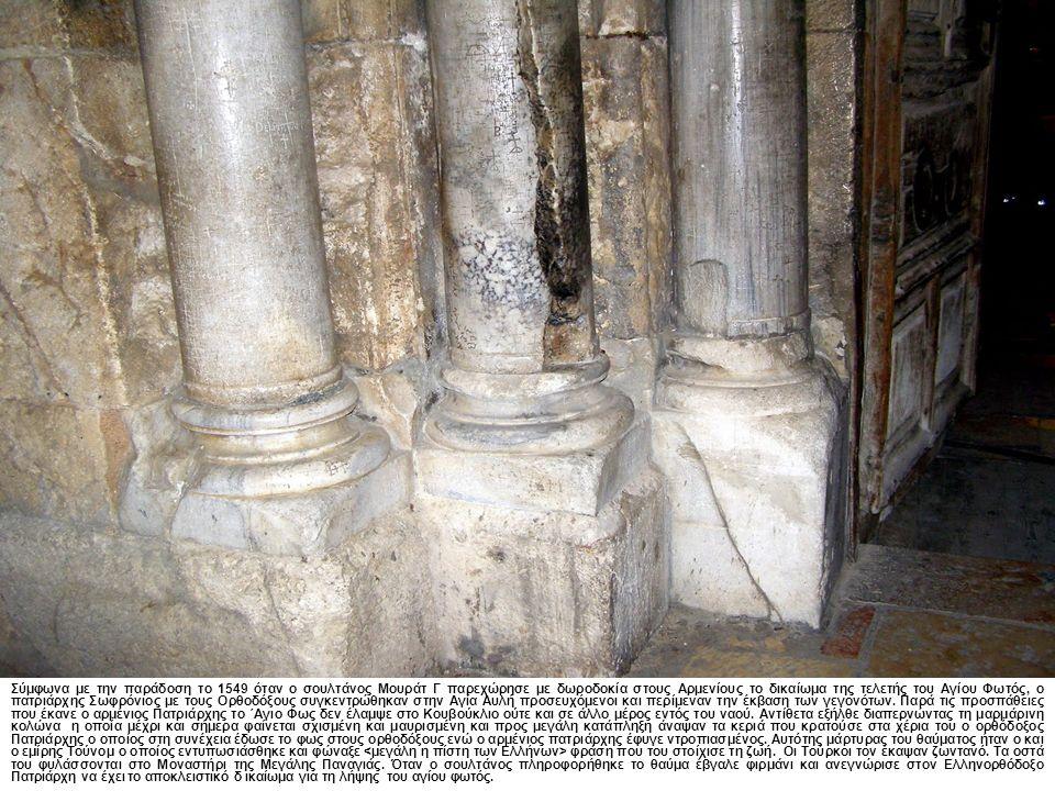 Σύμφωνα με την παράδοση το 1549 όταν ο σουλτάνος Μουράτ Γ παρεχώρησε με δωροδοκία στους Αρμενίους το δικαίωμα της τελετής του Αγίου Φωτός, ο πατριάρχης Σωφρόνιος με τους Ορθοδόξους συγκεντρώθηκαν στην Αγία Αυλή προσευχόμενοι και περίμεναν την έκβαση των γεγονότων.
