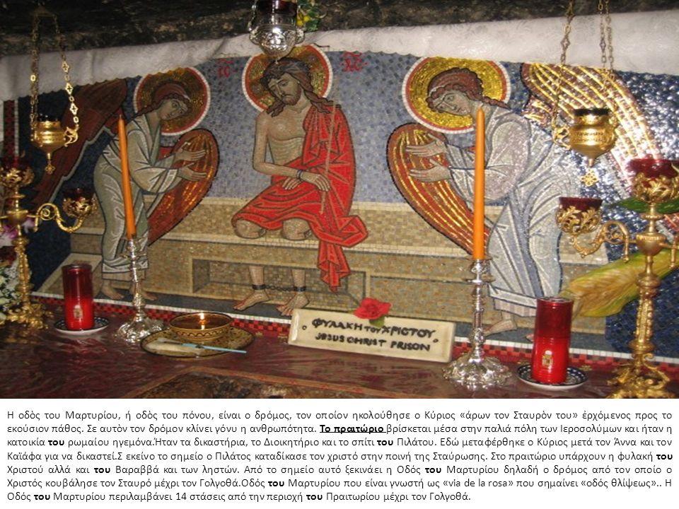 Η οδὸς του Μαρτυρίου, ή οδὸς του πόνου, είναι ο δρόμος, τον οποίον ηκολούθησε ο Κύριος «άρων τον Σταυρὸν του» ἐρχόμενος προς το εκούσιον πάθος.
