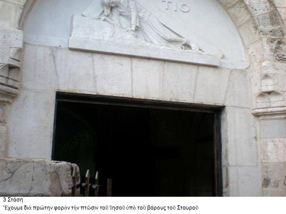 14) Στάσις- Ὁ Πανάγιος Τάφος.