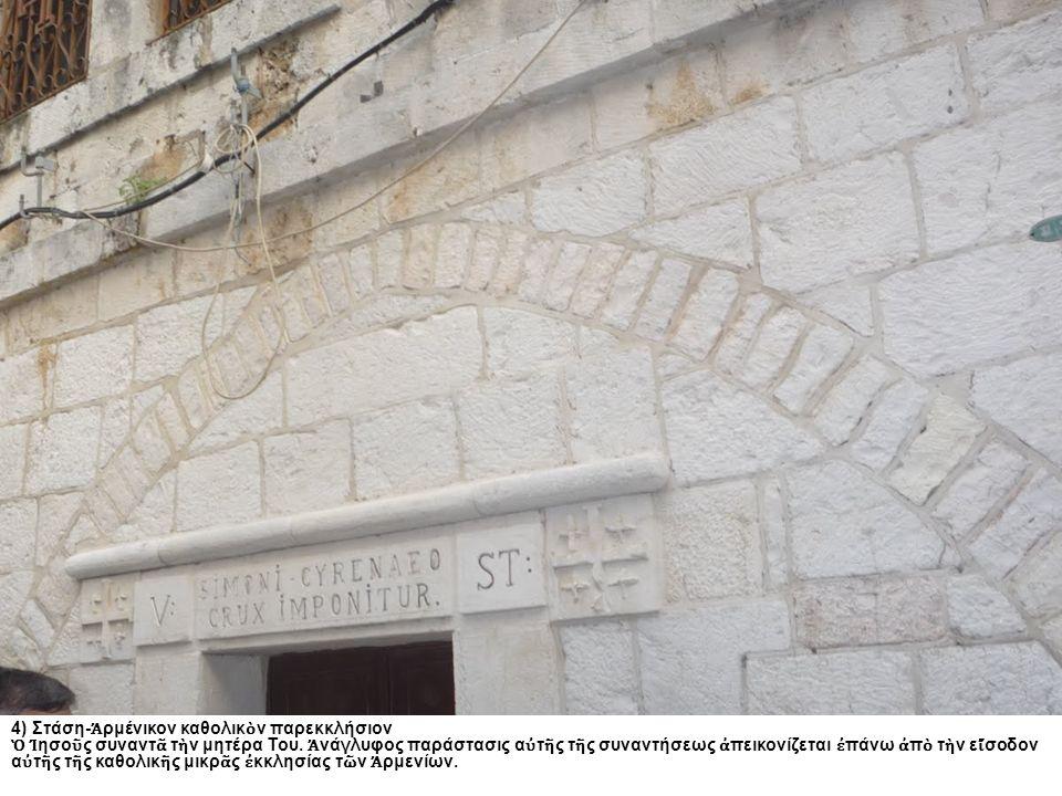 Προθάλαμος Τάφου - Κομμάτι από το λίθο που σφράγισε το Μνημείο.