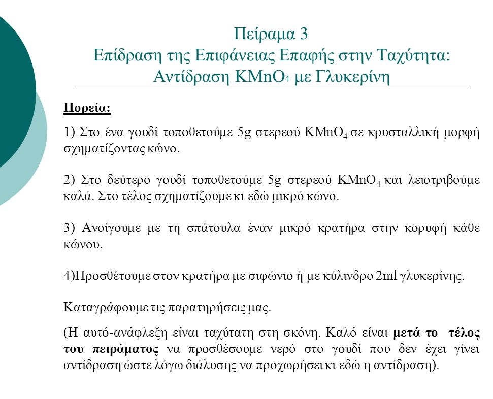 Πείραμα 3 Επίδραση της Επιφάνειας Επαφής στην Ταχύτητα: Αντίδραση KMnO 4 με Γλυκερίνη Πορεία: 1) Στο ένα γουδί τοποθετούμε 5g στερεού KMnO 4 σε κρυσταλλική μορφή σχηματίζοντας κώνο.