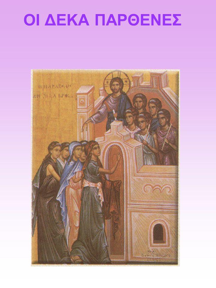 Μεγάλη Τρίτη Το τροπάριο της Κασσιανής δεσπόζει στην ακολουθία της Μ. Τρίτης.