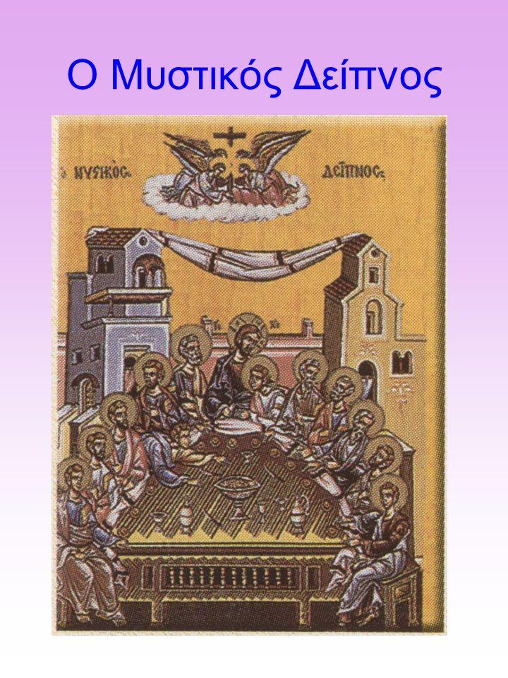 Μεγάλη Πέμπτη Η Μ. Πέμπτη είναι η ημέρα του Μυστικού Δείπνου. Από τη Μεγάλη Πέμπτη, αρχίζουν κυρίως τα πασχαλινά έθιμα. Από το πρωί οι γυναίκες καταγί