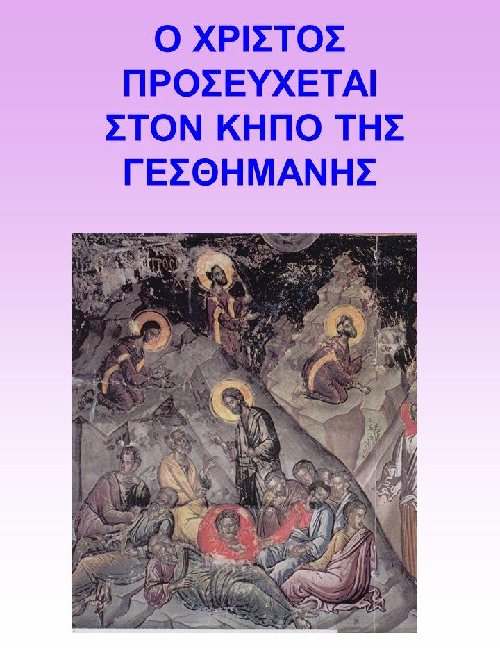 Ο Χριστός πλένει τα πόδια των μαθητών του
