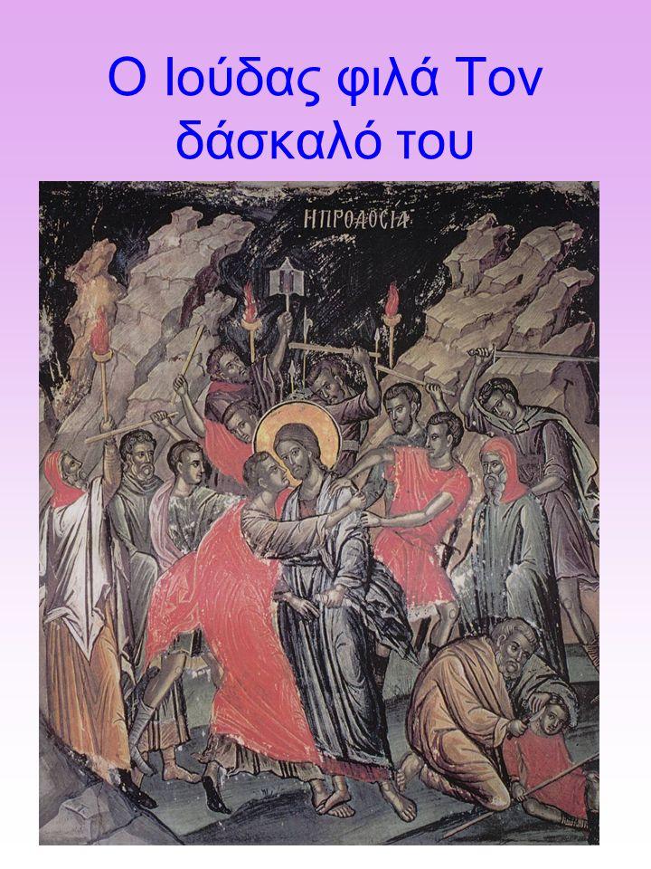 Ο ΧΡΙΣΤΟΣ ΠΡΟΣΕΥΧΕΤΑΙ ΣΤΟΝ ΚΗΠΟ ΤΗΣ ΓΕΣΘΗΜΑΝΗΣ