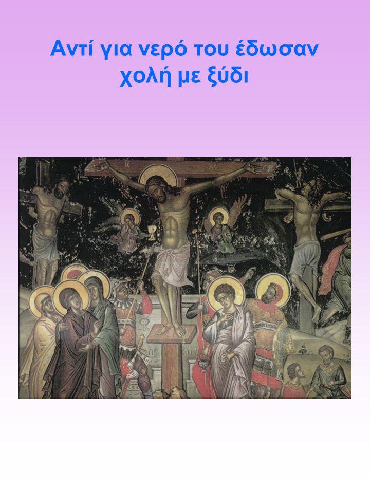 Οι στρατιώτες διέταξαν τον Σίμωνα τον Κυρηναίο να σηκώσει τον Σταυρό Τον έφτυναν, Τον κτυπούσαν, Τον κοροϊδευαν.