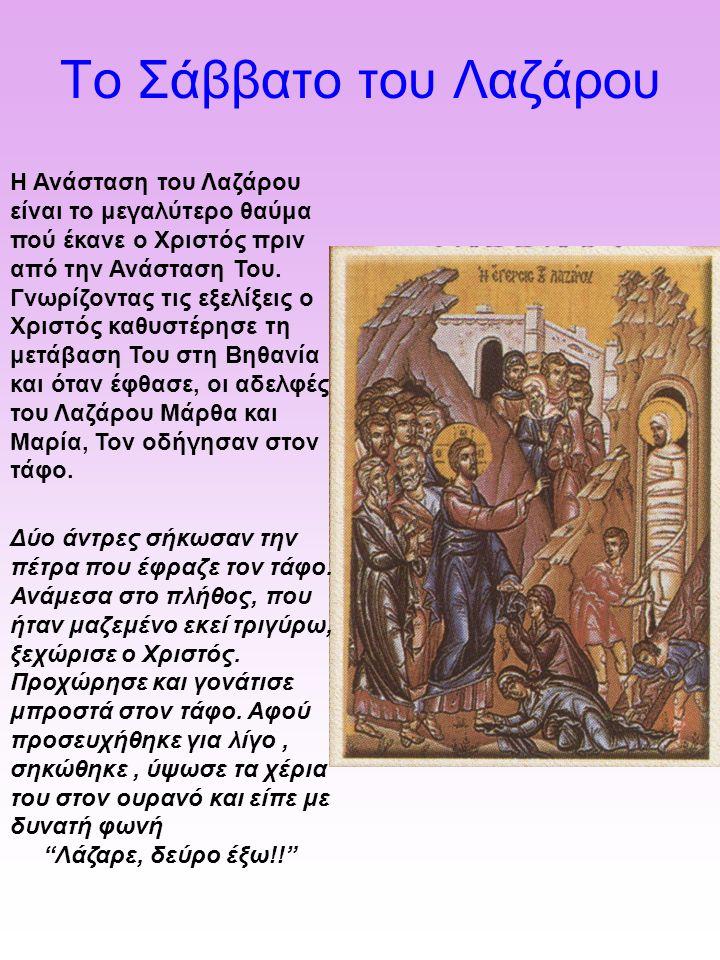 Λίγα λόγια για το Πάσχα Το Πάσχα είναι η μεγαλύτερη γιορτή της Χριστιανοσύνης, γιατί η Ανάσταση είναι το πιο σημαντικό γεγονός της ζωής του Χριστού.