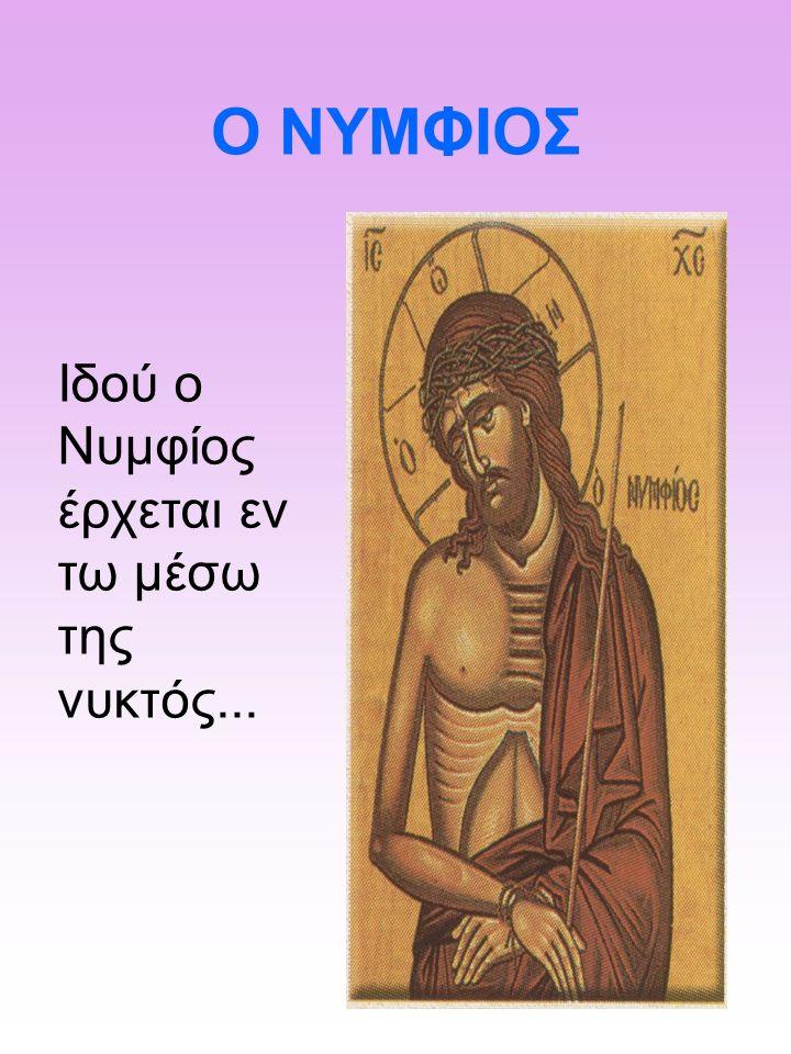 Μεγάλη Δευτέρα Η Μεγάλη Δευτέρα είναι για την Εκκλησία αφορμή να θυμηθούμε τον Ιωσήφ, όπου τα αδέρφια του τον πουλάνε δούλο, βρίσκεται στην Αίγυπτο, η