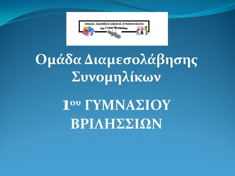 Ομάδα Διαμεσολάβησης Συνομηλίκων 1 ου ΓΥΜΝΑΣΙΟΥ ΒΡΙΛΗΣΣΙΩΝ