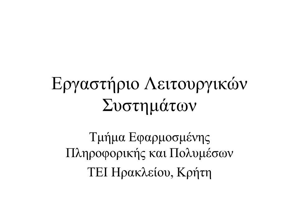 Εργαστήριο Λειτουργικών Συστημάτων Τμήμα Εφαρμοσμένης Πληροφορικής και Πολυμέσων ΤΕΙ Ηρακλείου, Κρήτη