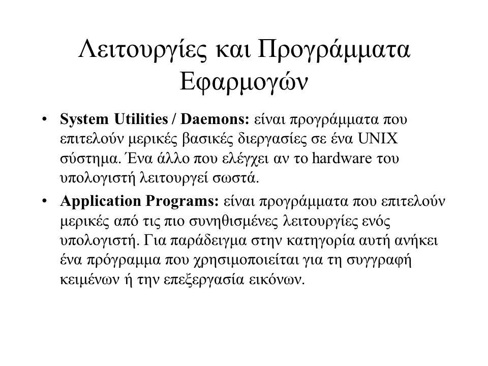 Λειτουργίες και Προγράμματα Εφαρμογών System Utilities / Daemons: είναι προγράμματα που επιτελούν μερικές βασικές διεργασίες σε ένα UNIX σύστημα.