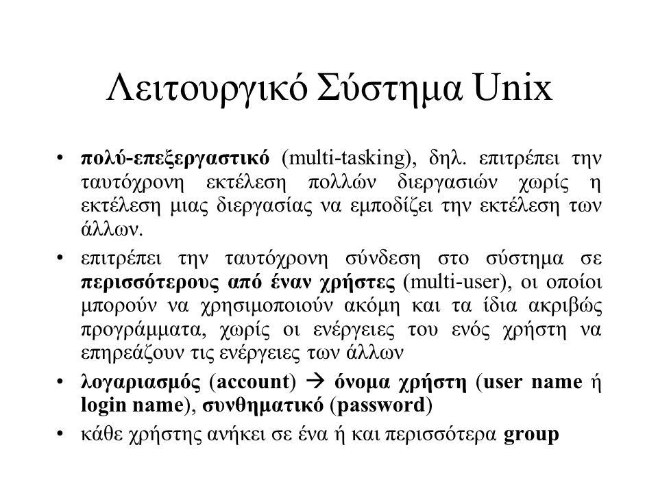 Λειτουργικό Σύστημα Unix πολύ-επεξεργαστικό (multi-tasking), δηλ.