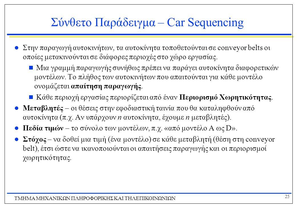 25 ΤΜΗΜΑ ΜHXANIKΩΝ ΠΛΗΡΟΦΟΡΙΚΗΣ ΚΑΙ ΤΗΛΕΠΙΚΟΙΝΩΝΙΩΝ Σύνθετο Παράδειγμα – Car Sequencing Στην παραγωγή αυτοκινήτων, τα αυτοκίνητα τοποθετούνται σε conv