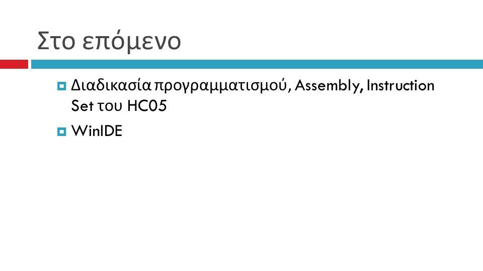 Στο επόμενο  Διαδικασία προγραμματισμού, Assembly, Instruction Set του HC05  WinIDE
