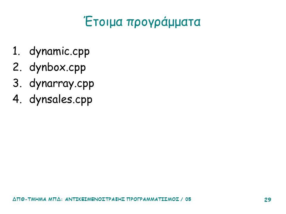 ΔΠΘ-ΤΜΗΜΑ ΜΠΔ: ΑΝΤΙΚΕΙΜΕΝΟΣΤΡΑΦΗΣ ΠΡΟΓΡΑΜΜΑΤΙΣΜΟΣ / 05 29 Έτοιμα προγράμματα 1.dynamic.cpp 2.dynbox.cpp 3.dynarray.cpp 4.dynsales.cpp