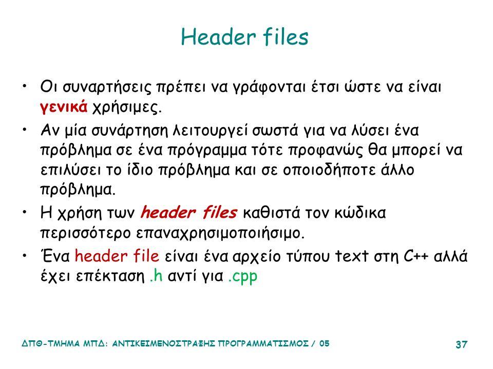 Header files Οι συναρτήσεις πρέπει να γράφονται έτσι ώστε να είναι γενικά χρήσιμες.