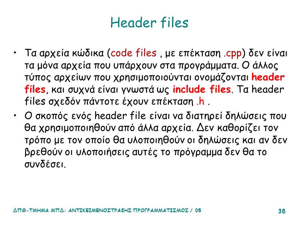 Header files Τα αρχεία κώδικα (code files, με επέκταση.cpp) δεν είναι τα μόνα αρχεία που υπάρχουν στα προγράμματα.