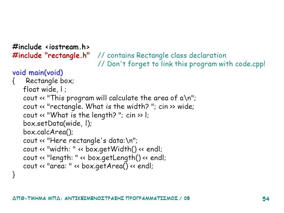 ΔΠΘ-ΤΜΗΜΑ ΜΠΔ: ΑΝΤΙΚΕΙΜΕΝΟΣΤΡΑΦΗΣ ΠΡΟΓΡΑΜΜΑΤΙΣΜΟΣ / 05 54 #include #include rectangle.h // contains Rectangle class declaration // Don t forget to link this program with code.cpp.