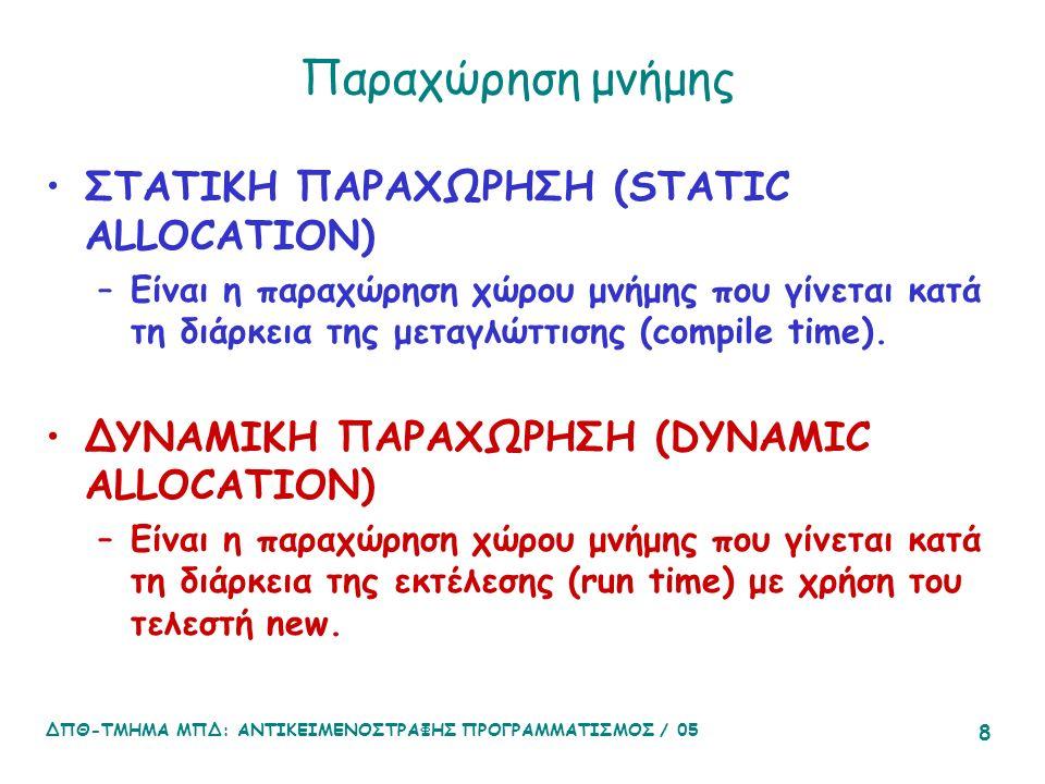 8 Παραχώρηση μνήμης ΣΤΑΤΙΚΗ ΠΑΡΑΧΩΡΗΣΗ (STATIC ALLOCATION) –Είναι η παραχώρηση χώρου μνήμης που γίνεται κατά τη διάρκεια της μεταγλώττισης (compile time).