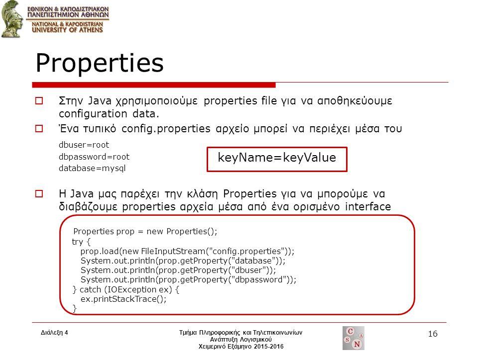 Properties  Στην Java χρησιμοποιούμε properties file για να αποθηκεύουμε configuration data.