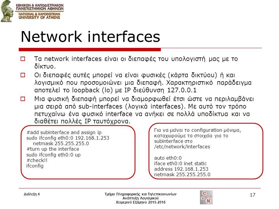 Network interfaces  Τα network interfaces είναι οι διεπαφές του υπολογιστή μας με το δίκτυο.
