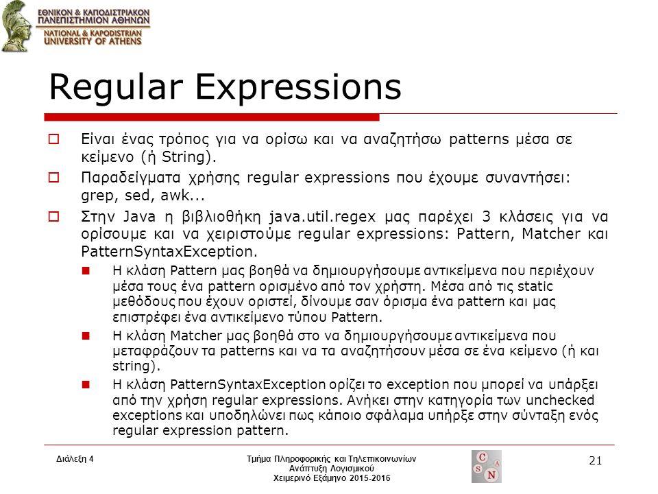 Regular Expressions  Είναι ένας τρόπος για να ορίσω και να αναζητήσω patterns μέσα σε κείμενο (ή String).