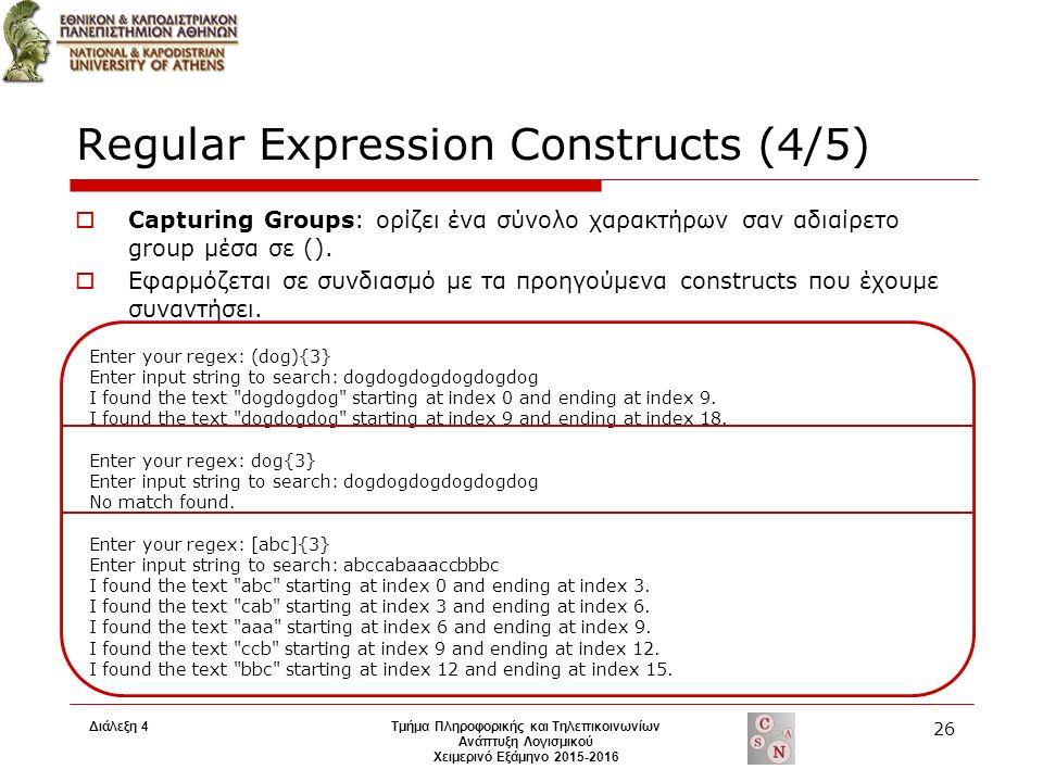 Regular Expression Constructs (4/5)  Capturing Groups: ορίζει ένα σύνολο χαρακτήρων σαν αδιαίρετο group μέσα σε ().