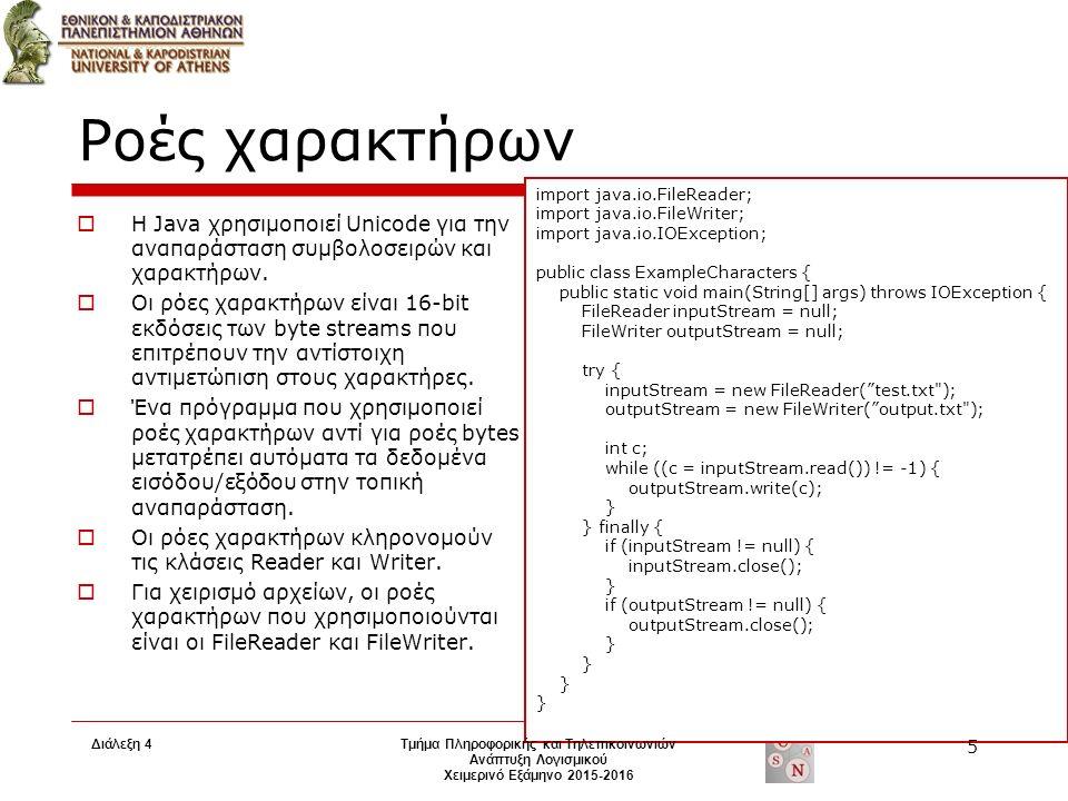 Ροές χαρακτήρων  Η Java χρησιμοποιεί Unicode για την αναπαράσταση συμβολοσειρών και χαρακτήρων.