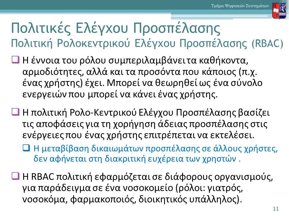 Πολιτικές Ελέγχου Προσπέλασης Πολιτική Ρολοκεντρικού Ελέγχου Προσπέλασης (RBAC)  Η έννοια του ρόλου συμπεριλαμβάνει τα καθήκοντα, αρμοδιότητες, αλλά και τα προσόντα που κάποιος (π.χ.